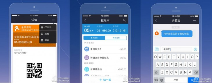 Alipay Wallet Update 1 730x287 Alibaba rolls out Apple Passbook style feature and voice messages on its Alipay wallet app
