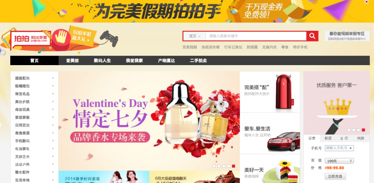Screen Shot 2014 07 17 at 6.00.53 pm 730x357 Chinese e commerce firm JD.com relaunches eBay like Paipai to take on Alibaba