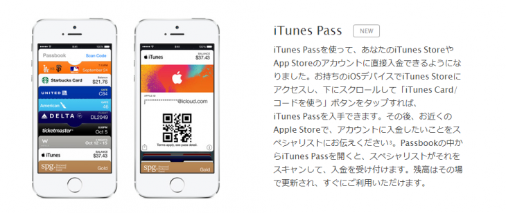Screenshot 2014 07 15 14.05.22 730x308 Apples iTunes Pass service lets users refill their account in store (Update: Now available in US)