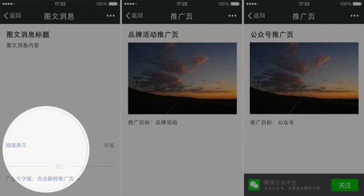WeChat Ads 1 730x394 Brands on Chinese messaging app WeChat can now reach users via its self serve advertising platform