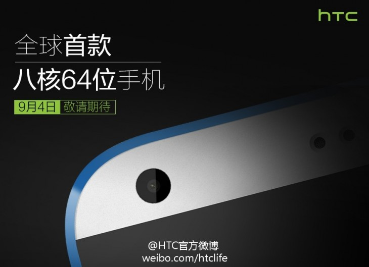 HTC Octa 730x529 HTC teases the unveiling of worlds first octa core 64 bit smartphone on September 4