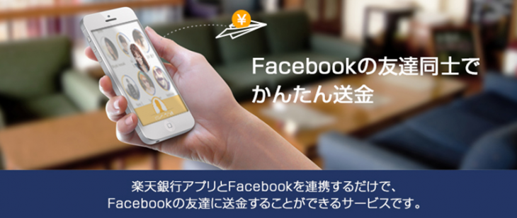 Screenshot 2014 08 06 12.12.56 730x308 Rakuten brings bank payments via Facebook to Japan
