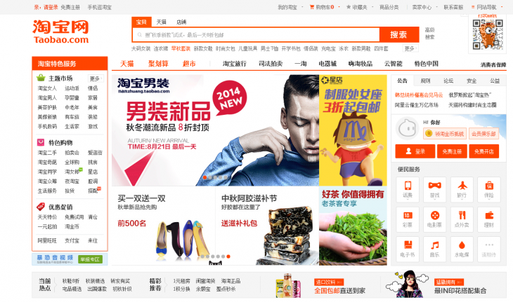 Screenshot 2014 08 21 17.37.56 730x431 Alibaba is breaking out of China while the rest of the world tries to break in