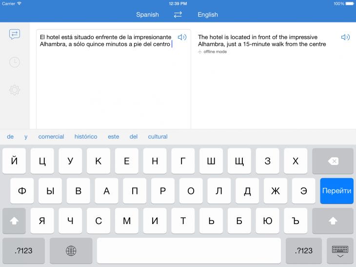 iPad 1 730x547 Yandex beats Google to offline translations on iOS