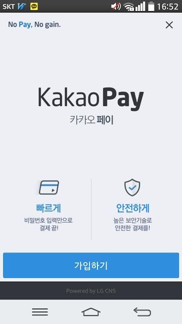 kp Koreas top chat app gives a glimpse of what Facebook Messenger payments could look like