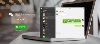 wechat_windows