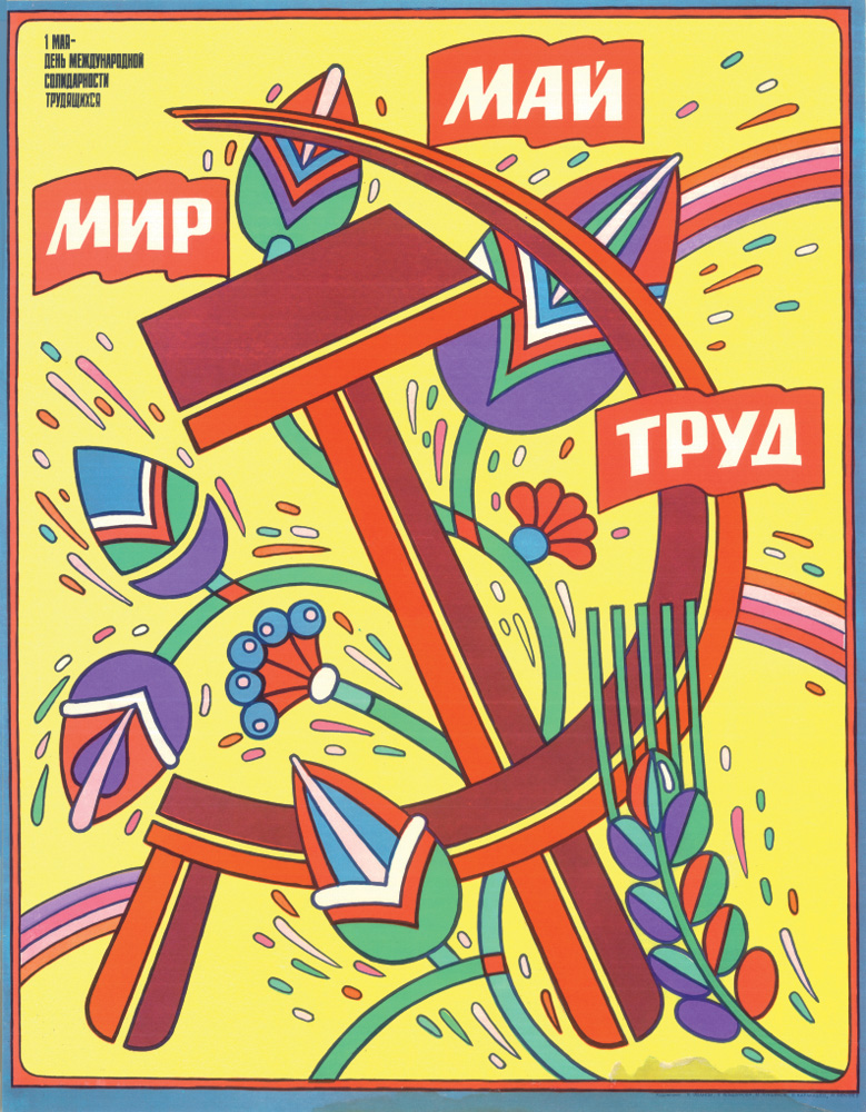 soviet propaganda book features pull out posters