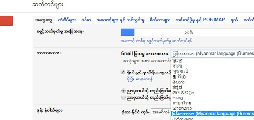 Gmail Burmese