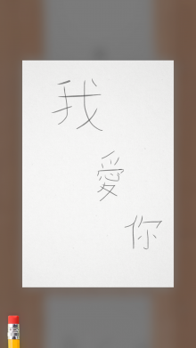 chinese 220x391 Sketchat for iPhone lets you draw quick pencil sketch messages