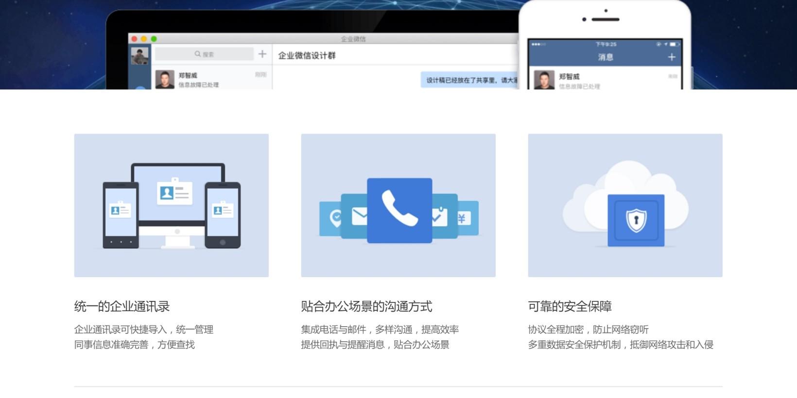 WeChat Enterprise Slack