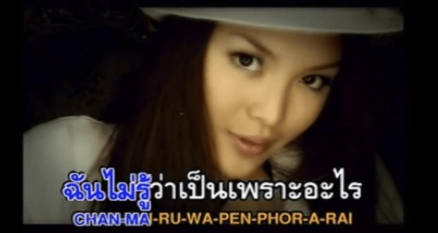 karaoke thai example